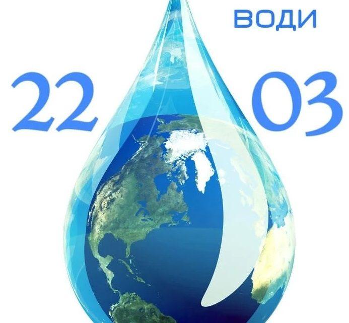 Відзначення Всесвітнього дня води